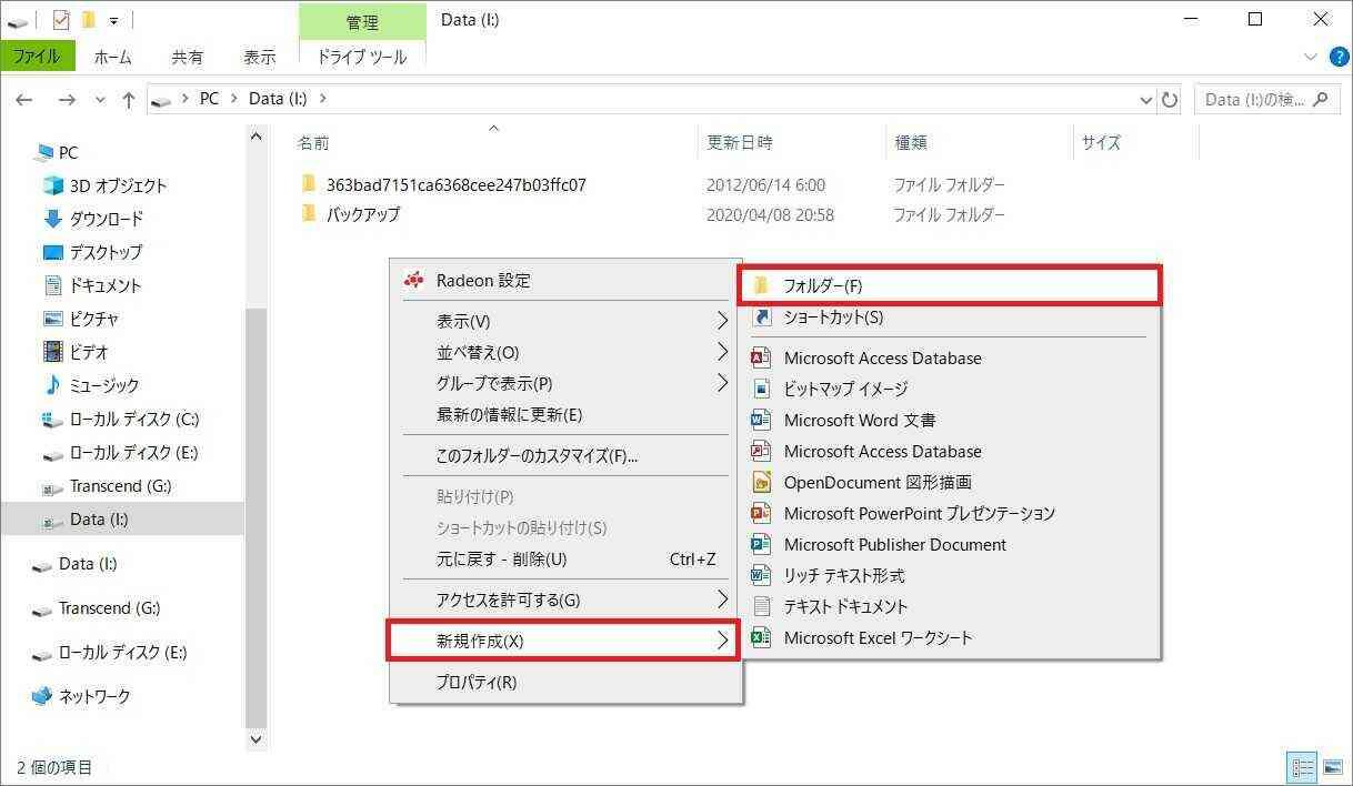 Itunes データ 移行 windows10